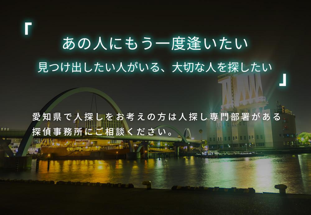 あの人にもう一度逢いたい 見つけ出したい人がいる、大切な人を探したい 愛知県で人探しをお考えの方は人探し専門部署がある探偵事務所にご相談ください。