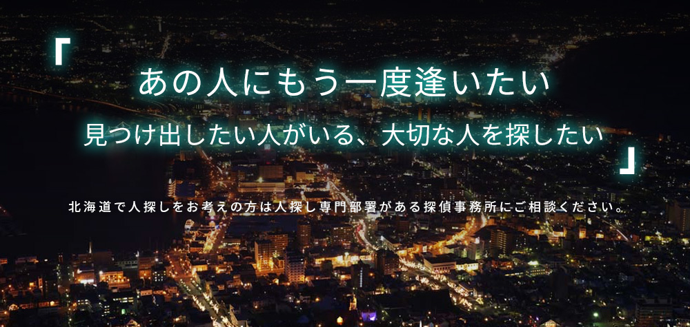 あの人にもう一度逢いたい 見つけ出したい人がいる、大切な人を探したい 北海道で人探しをお考えの方は人探し専門部署がある探偵事務所にご相談ください。。