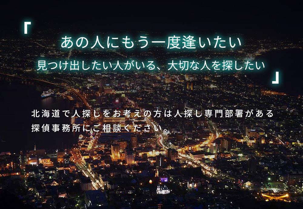 あの人にもう一度逢いたい 見つけ出したい人がいる、大切な人を探したい 北海道で人探しをお考えの方は人探し専門部署がある探偵事務所にご相談ください。