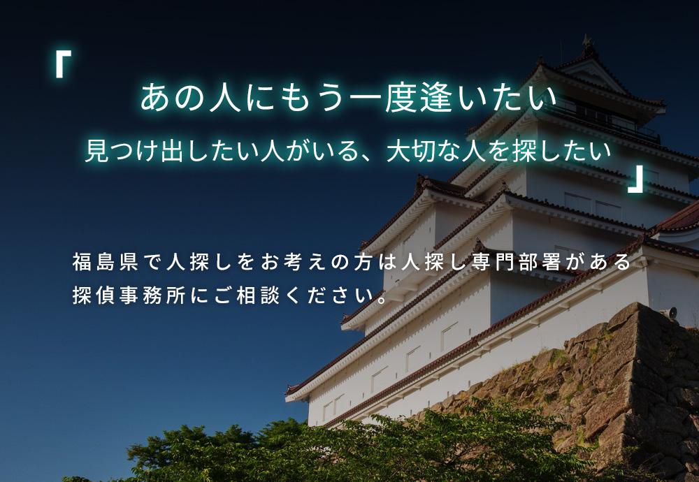 あの人にもう一度逢いたい 見つけ出したい人がいる、大切な人を探したい 福島で人探しをお考えの方は人探し専門部署がある探偵事務所にご相談ください。