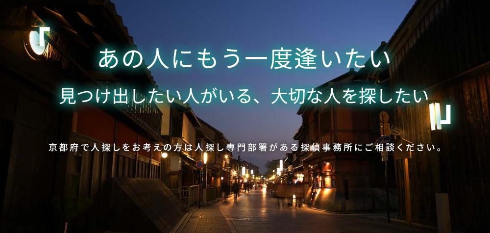 あの人にもう一度逢いたい 見つけ出したい人がいる、大切な人を探したい 京都で人探しをお考えの方は人探し専門部署がある探偵事務所にご相談ください。