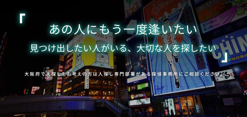 あの人にもう一度逢いたい 見つけ出したい人がいる、大切な人を探したい 大阪で人探しをお考えの方は人探し専門部署がある探偵事務所にご相談ください。。
