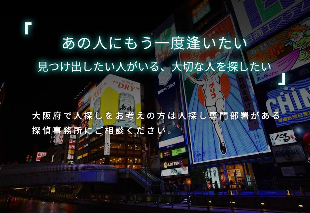 あの人にもう一度逢いたい 見つけ出したい人がいる、大切な人を探したい 大阪で人探しをお考えの方は人探し専門部署がある探偵事務所にご相談ください。