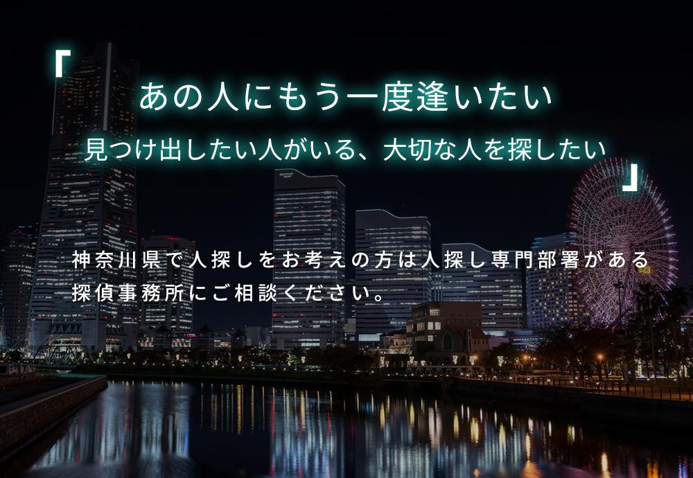 あの人にもう一度逢いたい 見つけ出したい人がいる、大切な人を探したい 神奈川で人探しをお考えの方は人探し専門部署がある探偵事務所にご相談ください。