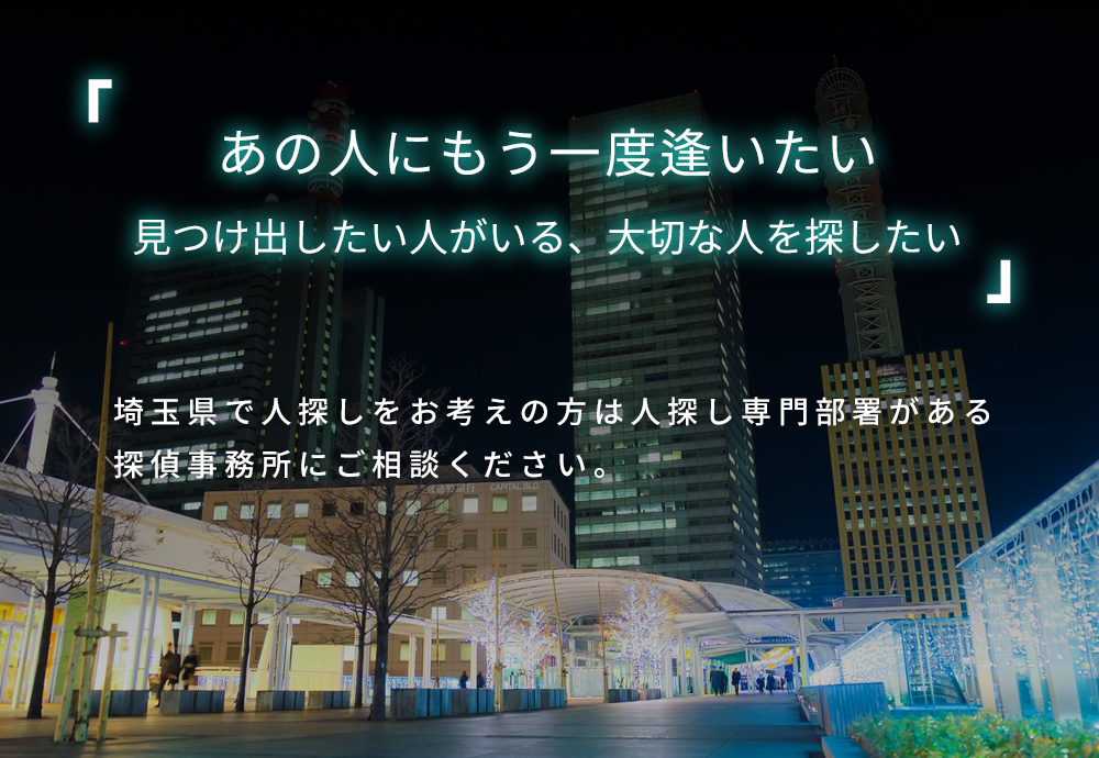 あの人にもう一度逢いたい 見つけ出したい人がいる、大切な人を探したい 埼玉で人探しをお考えの方は人探し専門部署がある探偵事務所にご相談ください。