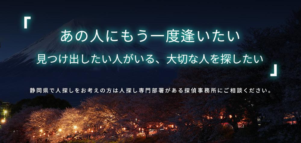 あの人にもう一度逢いたい 見つけ出したい人がいる、大切な人を探したい 静岡県で人探しをお考えの方は人探し専門部署がある探偵事務所にご相談ください。
