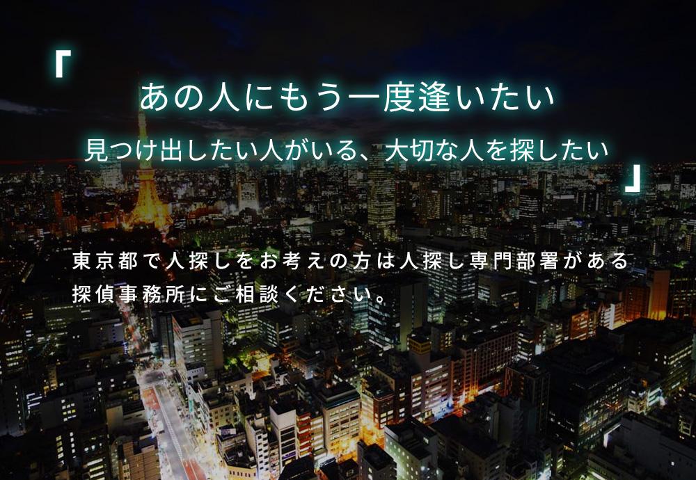 あの人にもう一度逢いたい 見つけ出したい人がいる、大切な人を探したい 東京で人探しをお考えの方は人探し専門部署がある探偵事務所にご相談ください。