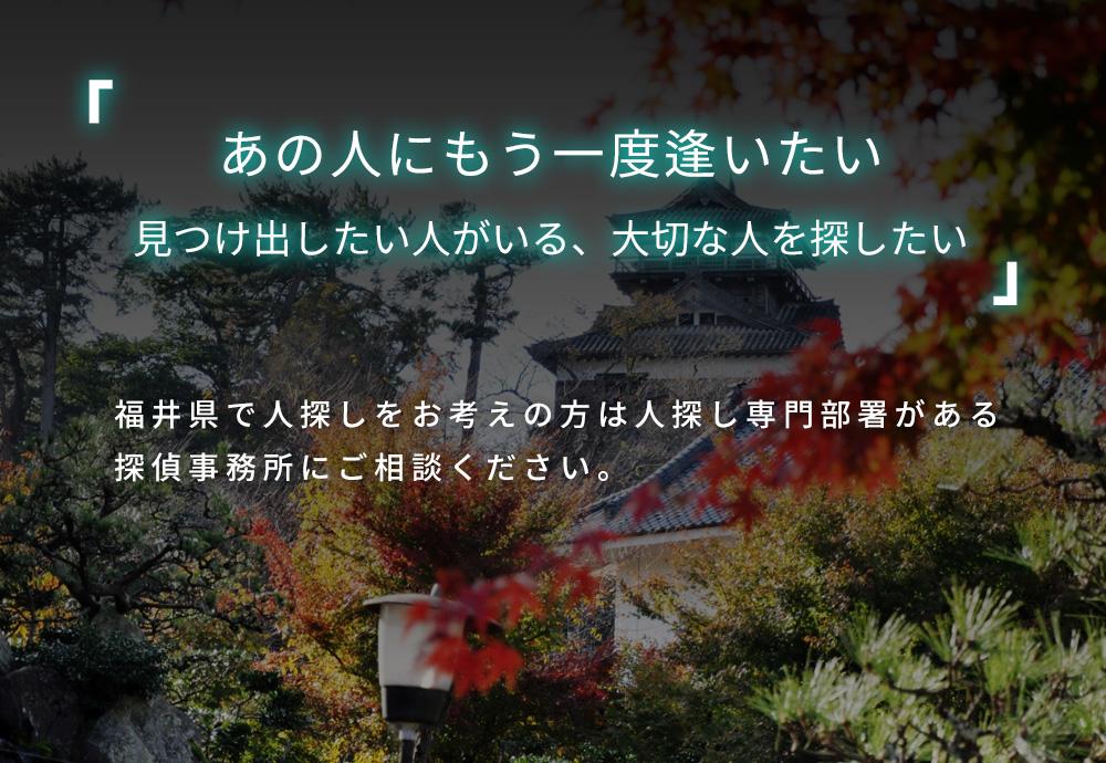 あの人にもう一度逢いたい 見つけ出したい人がいる、大切な人を探したい 福井で人探しをお考えの方は人探し専門部署がある探偵事務所にご相談ください。