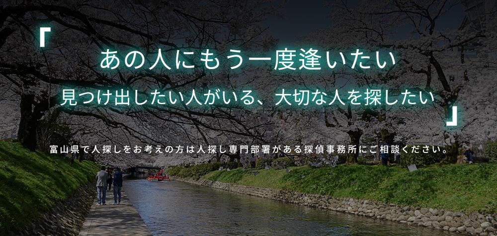 あの人にもう一度逢いたい 見つけ出したい人がいる、大切な人を探したい 富山で人探しをお考えの方は人探し専門部署がある探偵事務所にご相談ください。