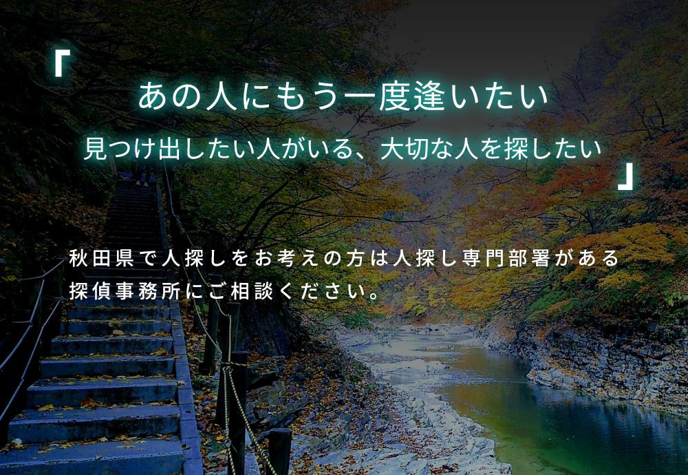 あの人にもう一度逢いたい 見つけ出したい人がいる、大切な人を探したい 秋田で人探しをお考えの方は人探し専門部署がある探偵事務所にご相談ください。