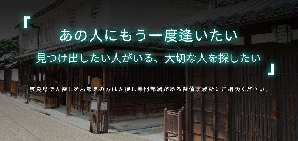 あの人にもう一度逢いたい 見つけ出したい人がいる、大切な人を探したい 奈良で人探しをお考えの方は人探し専門部署がある探偵事務所にご相談ください。