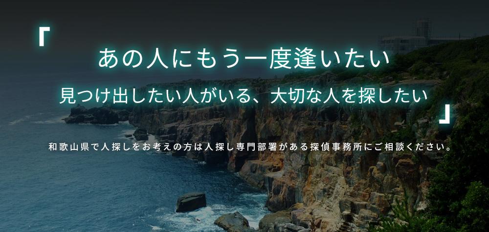 あの人にもう一度逢いたい 見つけ出したい人がいる、大切な人を探したい 和歌山で人探しをお考えの方は人探し専門部署がある探偵事務所にご相談ください。