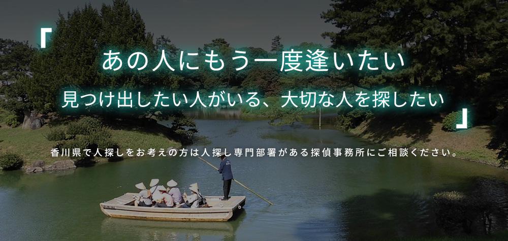 あの人にもう一度逢いたい 見つけ出したい人がいる、大切な人を探したい 香川県で人探しをお考えの方は人探し専門部署がある探偵事務所にご相談ください。