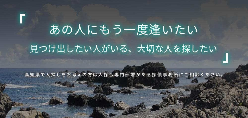 あの人にもう一度逢いたい 見つけ出したい人がいる、大切な人を探したい 高知県で人探しをお考えの方は人探し専門部署がある探偵事務所にご相談ください。