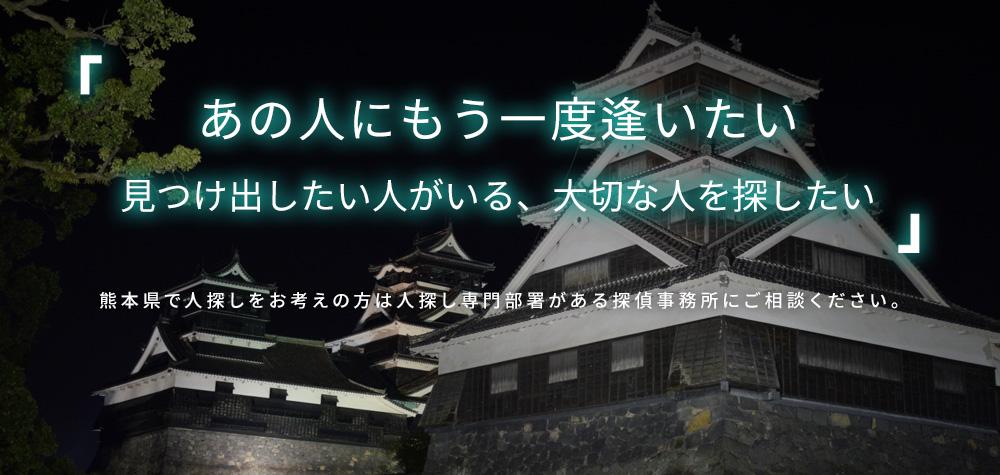 あの人にもう一度逢いたい 見つけ出したい人がいる、大切な人を探したい 熊本県で人探しをお考えの方は人探し専門部署がある探偵事務所にご相談ください。
