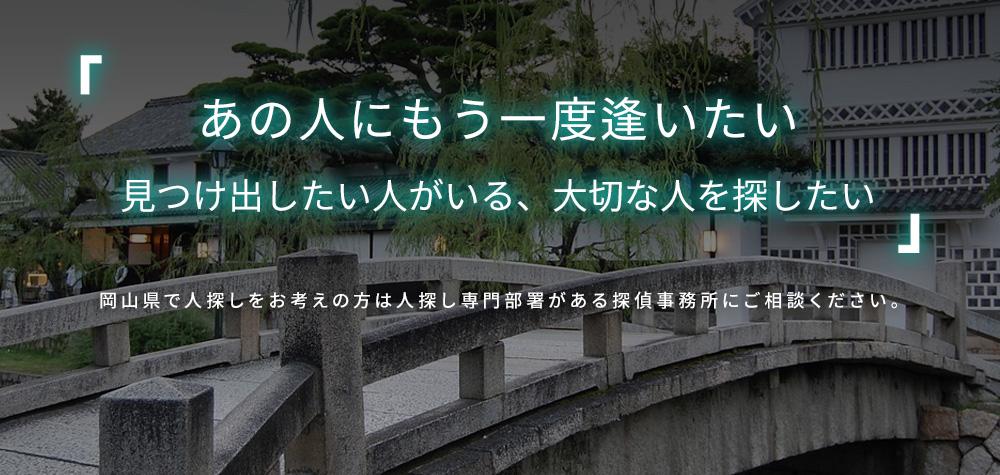 あの人にもう一度逢いたい 見つけ出したい人がいる、大切な人を探したい 岡山県で人探しをお考えの方は人探し専門部署がある探偵事務所にご相談ください。