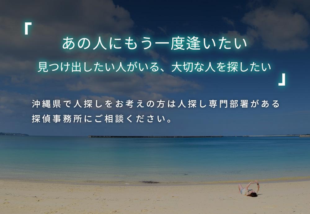 あの人にもう一度逢いたい 見つけ出したい人がいる、大切な人を探したい 沖縄県で人探しをお考えの方は人探し専門部署がある探偵事務所にご相談ください。
