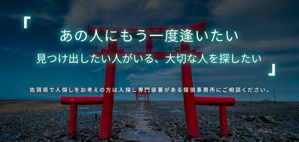 あの人にもう一度逢いたい 見つけ出したい人がいる、大切な人を探したい 佐賀県で人探しをお考えの方は人探し専門部署がある探偵事務所にご相談ください。